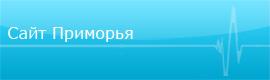 Сайт Приморья