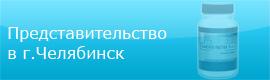 Сайт представительства в г.Челябинск