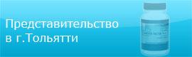 Сайт представительства в г.Тольятти