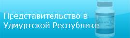 Сайт представительства в Удмуртской Республике