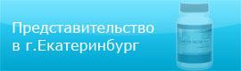 Сайт представительства в г.Екатеринбург