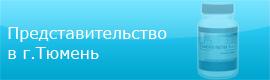 Сайт представительства в г.Тюмень