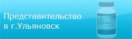 Сайт представительства в г.Ульяновск