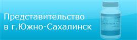 Сайт представительства в г.Южно-Сахалинск