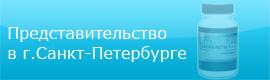Сайт представительства в г.Санкт-Петербург